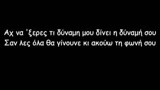 Ελεωνόρα Ζουγανέλη & Κώστας Λειβαδάς - Η επιμονή σου (lyrics)