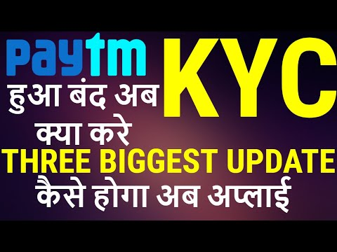 Paytm Latest Update - Paytm KYC Closed || Paytm KYC Option Not Show, Paytm LIve TV, Paytm Live News