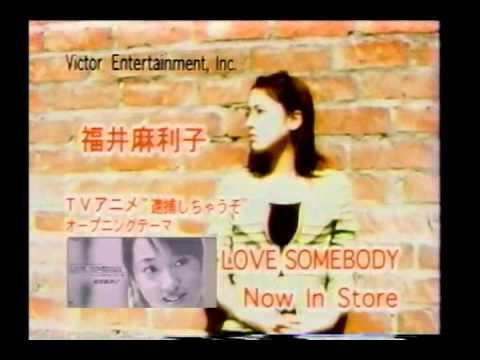 CM~ 福井麻利子「LOVE SOMEBODY...