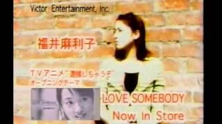 ~CM~ 福井麻利子「LOVE SOMEBODY」/亜波根綾乃「ひこうき雲の空の下」
