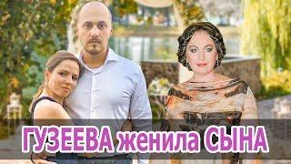 Лариса ГУЗЕЕВА женила СЫНА ГЕОРГИЯ! • СВАДЬБА • ВИДЕО