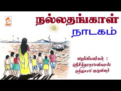 Nallathangal Nadagam  நல்லதங்காள் நாடகம்