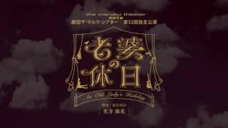 劇団ザ・マルク・シアター> 第32回自主公演『老婆の休日』 <ベイシア...