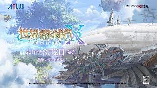『世界樹の迷宮X(クロス) 』 PV#01