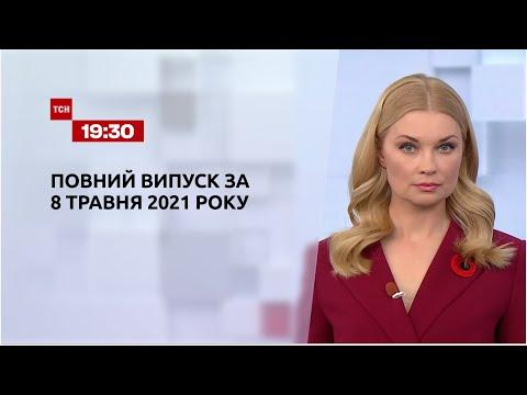 Новини України та світу | Випуск ТСН.19:30 за 8 травня 2021 року