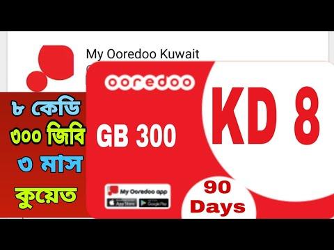 ooredoo internet offer 2019--8 kd -300 GB 90 Days-Download