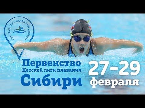 Первенство Детской лиги плавания Сибири • 1 этап • 27 февраля