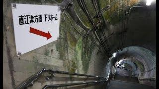 《駅訪問》えちごトキめき鉄道 筒石駅