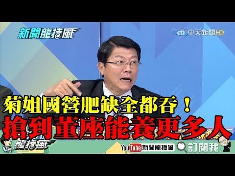 【精彩】菊姐國營肥缺全都吞! 謝龍介:搶到董座能養更多人