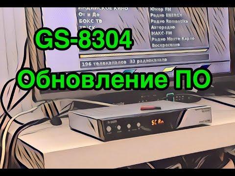 Как обновить по на триколор тв gs 8304