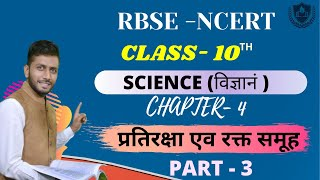 """SCIENCE 🔶 CLASS -10🔴 (CHAPTER-4""""PART-3""""🔴 IMMUNITY AND BLOOD GROUP  - प्रतिरक्षा एव रक्त समूह  )"""