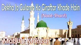 Dekha Jo Gulamo Ko Giraftar Khade Hain ☪☪ Beautiful Naat Sharif ☪☪ Matlub Manzar [HD]