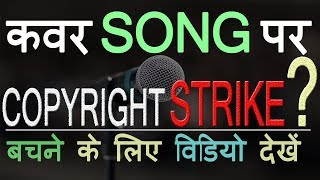 Cover Songs में Copyright Strike से कैसे बचें? | Guitar, Piano, Karaoke, Bollywood, Background Music