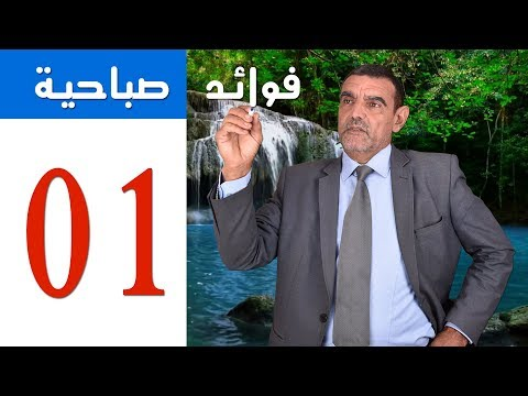 Dr. Faid | 01 | فوائد صباحية | الدكتور محمد فائد