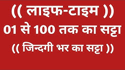 pakad Jodi/all Satta game/Life time chart/satta bazar