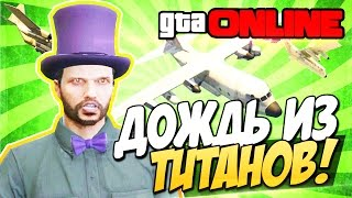GTA 5 Online (PS4) - Дождь из титанов! #85