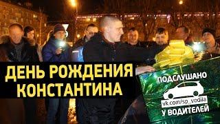 День рождения Костяна. Подслушано у водителей Сергиев Посад