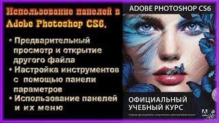 Использование панелей в Adobe Photoshop CS6