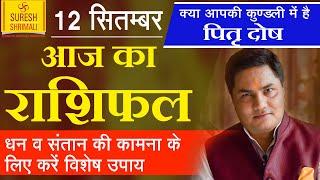 Скачать Aaj Ka Rashifal 12 Sep 2019 आज क र श फल Daily Bhavishyafal Today S Horoscope Suresh Shrimali