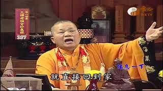 【王禪老祖玄妙真經357】  WXTV唯心電視台