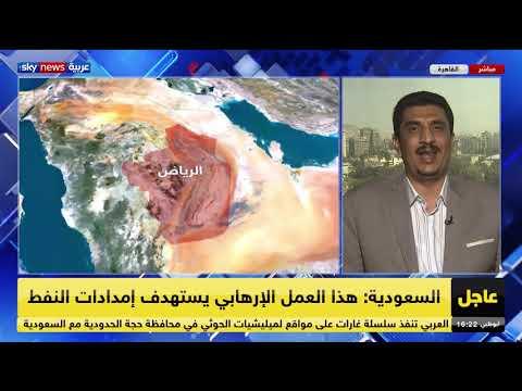 يحيى أبو حاتم: ما جرى اليوم يدل على أن إيران تعمل على إيقاف إنتاج النفط في العالم  - 15:56-2019 / 5 / 14