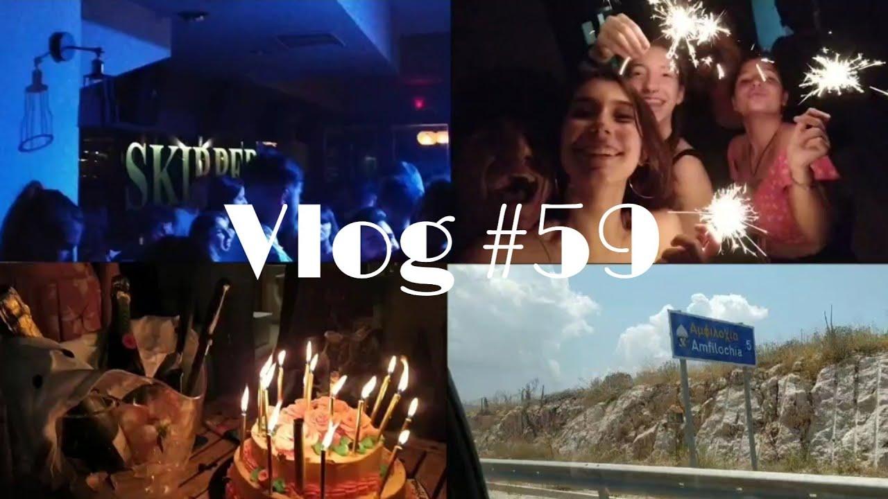 Πάρτυ, σερί, ταξίδι & πάρτυ | Vlog #59