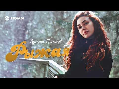 Азамат Пхешхов - Рыжая   Премьера трека 2020
