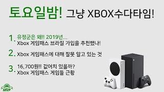 [유정군]의 토요일밤! Xbox 수다타임! 유정군은 왜…