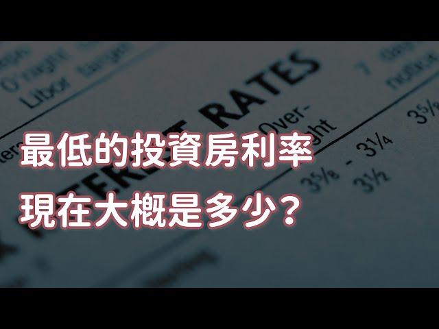 最低的投資房利率現在大概是多少?