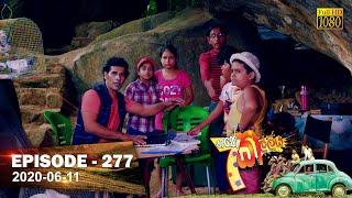 Hathe Kalliya | Episode 277 | 2020-06-11 Thumbnail