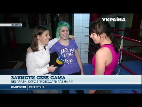 Сегодня: У Полтаві жінки стали масово записуватися на курси самооборони