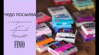"Чудо посылка   с FIMO от ООО ""Фредерик"" обзор"