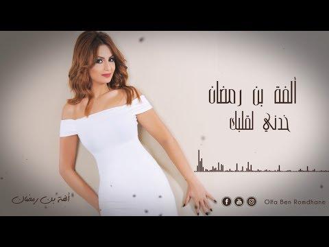 Olfa Ben Romdhane - Khedni La Albak (Lyric Video) | ألفة بن رمضان - خدني لقلبك