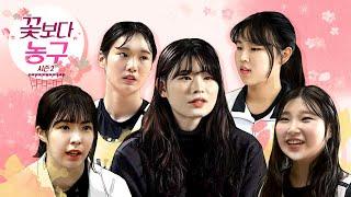 [꽃보다농구시즌2] FULL영상 (1회~5회 정주행)