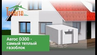 Aeroc D300 - Самый тёплый газоблок!(, 2016-03-29T10:48:09.000Z)