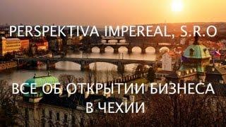 Бизнес в Чехии(, 2013-05-21T14:59:34.000Z)