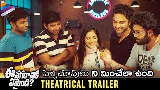 Ee Nagaraniki Emaindi Trailer | Tharun Bhascker | Vivek Sagar | 2018 Latest Telugu Movie Trailers