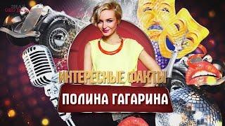 Полина Гагарина. Интересные факты