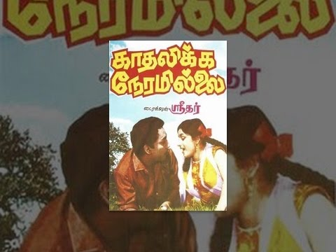 Kadhalikka Neramillai [1964] - Tamil Full Movie HD