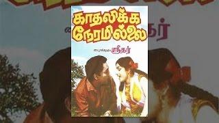 Kadhalikka Neramillai [1964] - Tamil Full Movie HD