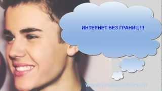 Online продажа пикселей Джастина Бибера Russian version