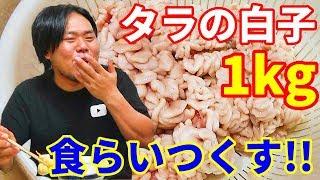 タラの白子1キロを食らいつくすと美味すぎた!! thumbnail