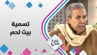 الباحث والمؤرخ خليل شوكة - تسمية بيت لحم