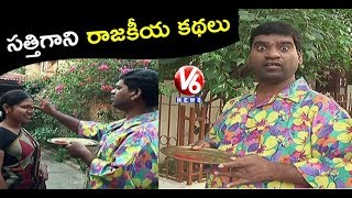 Bithiri Sathi Funny Conversation With Savitri On Political Leaders Election Campaign | Teenmaar News