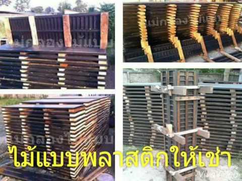 ไม้แบบพลาสติกให้เช่า ไม้แบบเช่าสำหรับงานคอนกรีตทุกรูปแบบ ไม้แบบคาน ไม้แบบเสา Tel.062-989-1956