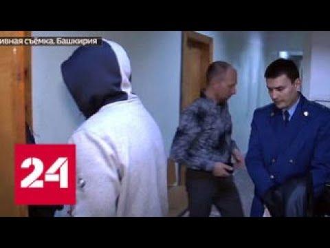 Борец с коррупцией из Уфы может лишиться элитного жилья - Россия 24