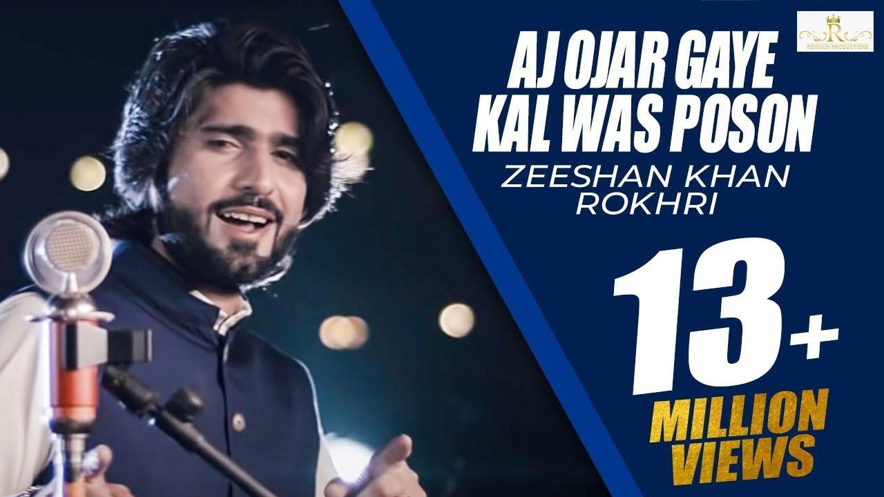 Dil Kamla (Official Video) Zeeshan Rokhri Latest Saraiki & Punjabi Songs 2019 Out Now