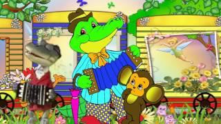 Детские песни из мультфильмов для детей Чебурашка и крокодил Гена День рождения песня из мультика