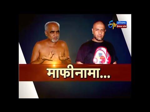Big Bulletin-Jain Monk Tarun Sagar 'Forgives' Vishal Dadlani For Irreverent Tweet-On 29th Aug 2016