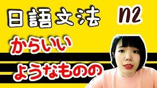 【日語文法教學】 N2 「からいいようなものの」 幸亏这次没造成……  生活實用日語例句一看就懂 | Japanese Grammar | TAMA CHANN